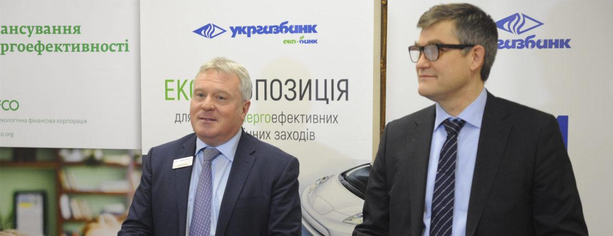 УКРГАЗБАНК та НЕФКО розпочали нову кредитну програму для підтримки «зелених» проектів у бізнесі