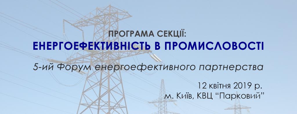 "Програма секції №3: ""Енергоефективність в промисловості"" 5-го Форуму енергоефективного партнерства"
