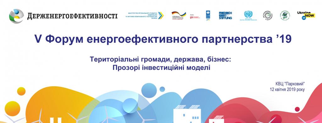 5-ий Форум енергоефективного партнерства
