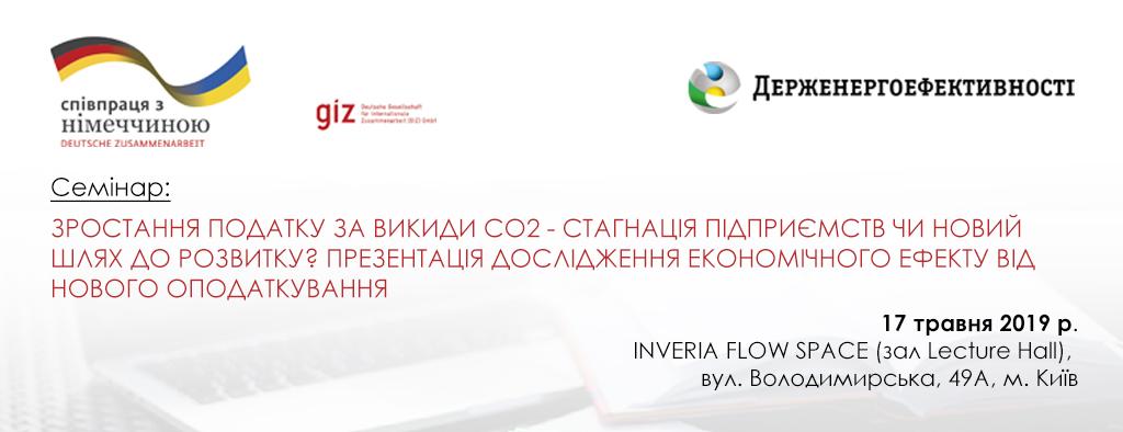 У Києві відбудеться семінар з питань зростання податку за викиди СО2