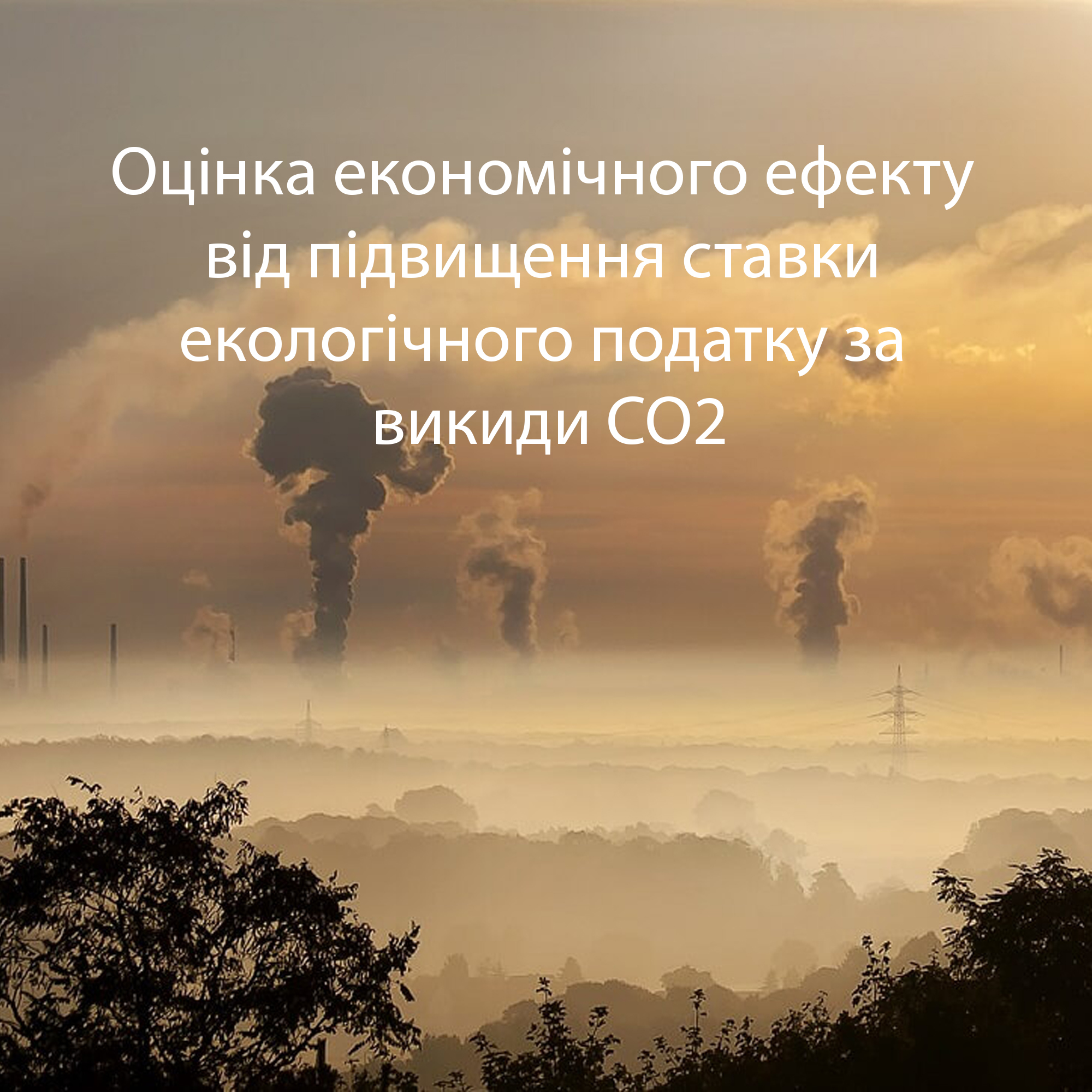 Оцінка економічного ефекту від підвищення ставки екологічного податку за викиди СО2