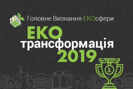 Подача заявок на ЕкоОскар-2019