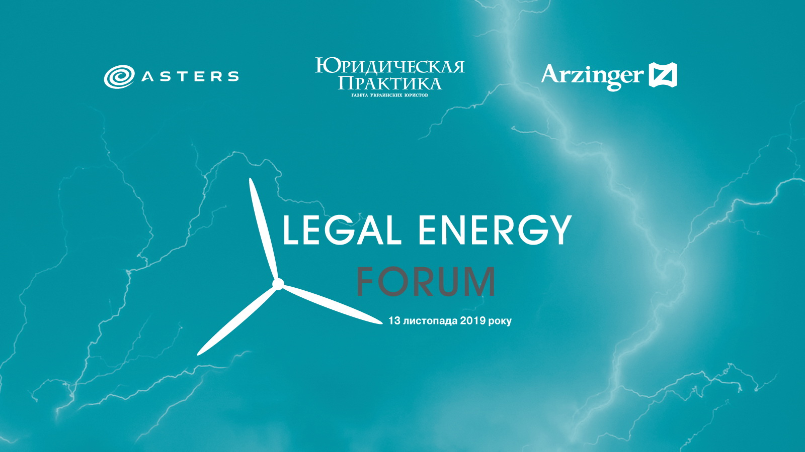 IIV Legal Energy Forum