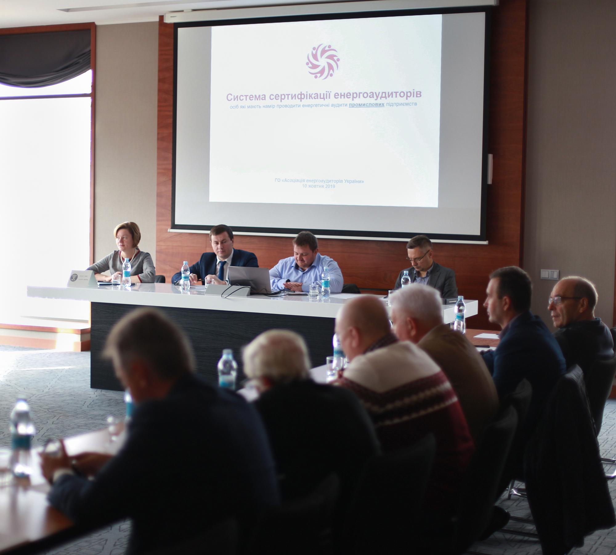 Асоціація енергоаудиторів презентували систему сертифікації для енергоаудиту підприємств
