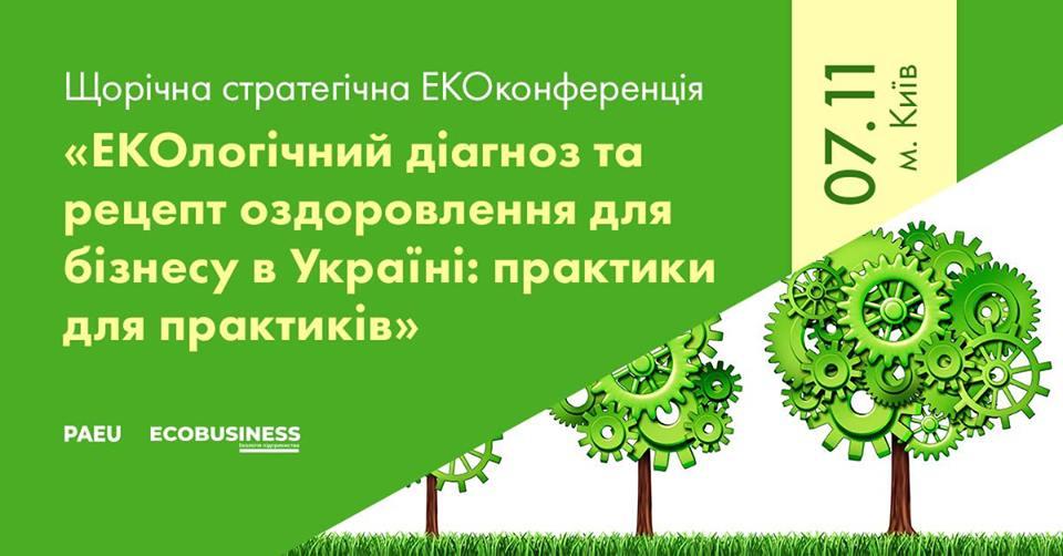 ЕКОконференція «ЕКОлогічний діагноз та рецепт оздоровлення для бізнесу в Україні: шукаємо рішення»