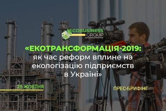Брифінг «ЕКОТРАНСФОРМАЦІЯ-2019: як час реформ вплине на екологізацію підприємств в Україні»