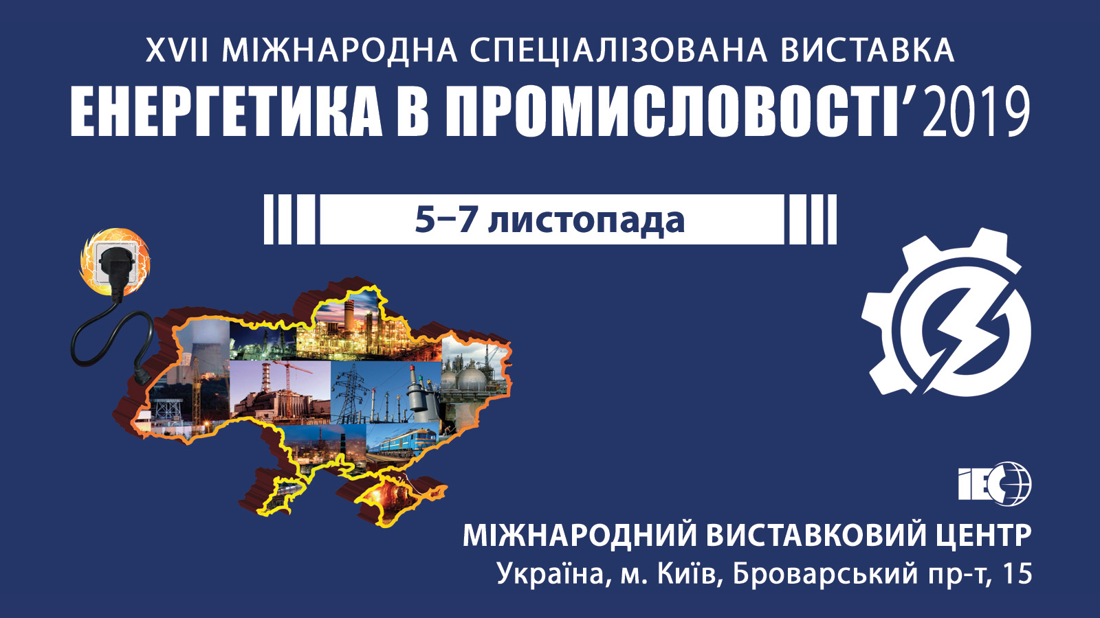 """XVII Міжнародна спеціалізована виставка """"Енергетика в промисловості – 2019"""""""