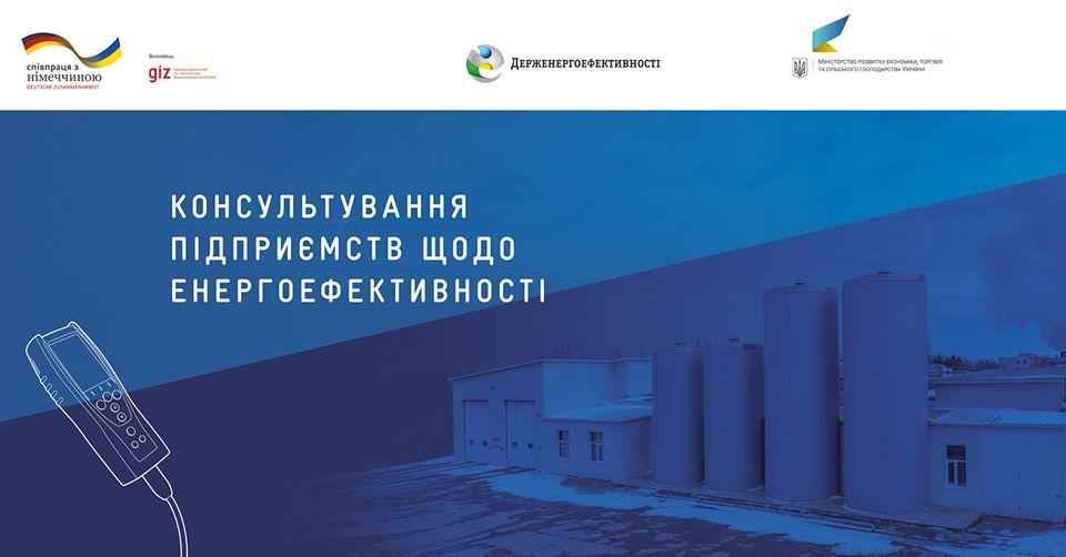 Щорічна конференція  «Енергоефективність у компаніях:можливості та рішення»