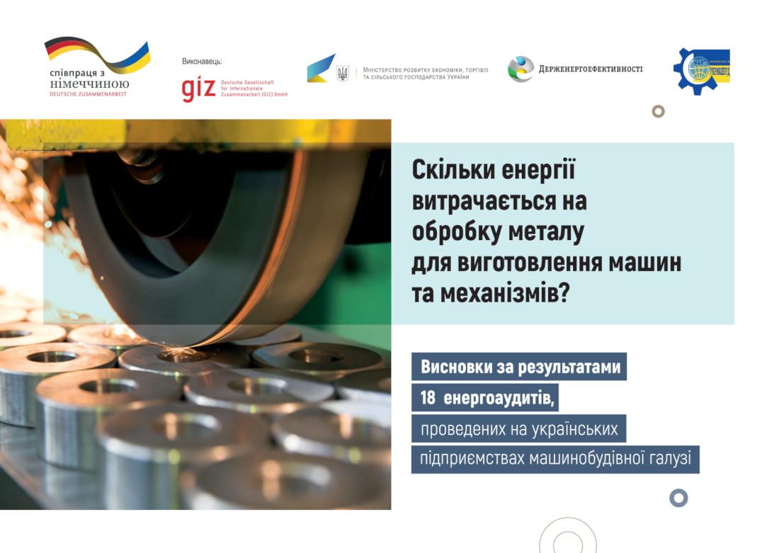 Енергоефективність на машинобудівних підприємствах: підготовлено перелік типових дієвих заходів
